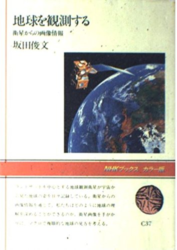 地球を観測する―衛星からの画像情報 (NHKブックス)の詳細を見る