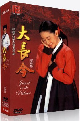 Jewel in the Palace / Dae Jang Geum (Complete Series, All Zone, Good English Sub, Korean Drama)