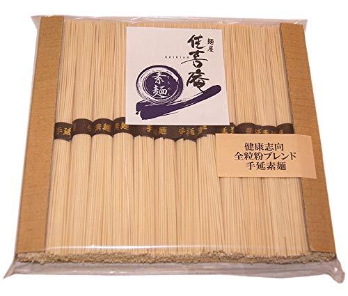 ◆全粒粉ブレンド◆麺屋佳喜庵 手延素麺 50g×15束 簡易袋
