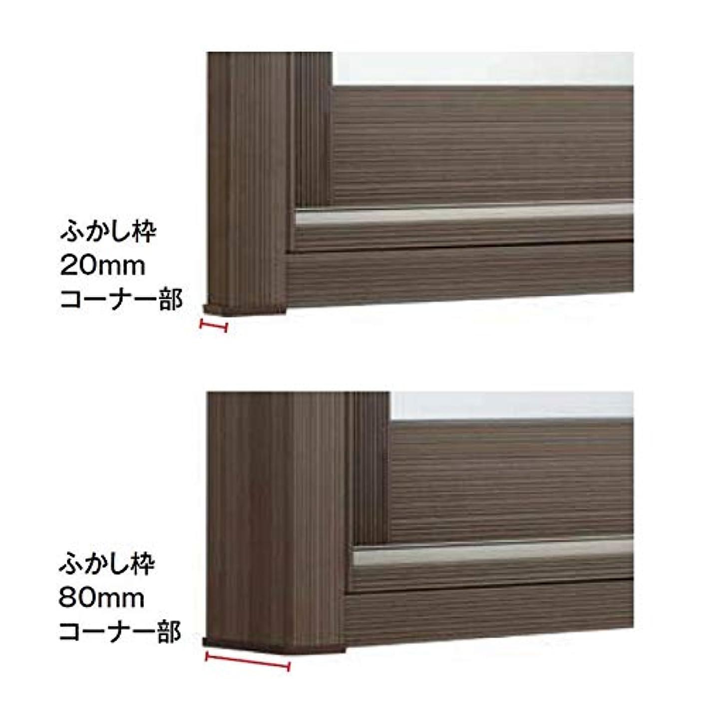 全滅させる比率延ばすふかし枠 出幅:80mm 4方枠 カーテンレール対応:あり W:1,001~1,500mm × H:1,401~1,900mm 製品色:クリエダークR(J) インプラスウッド 内窓 オプション LIXIL リクシル TOSTEM トステム