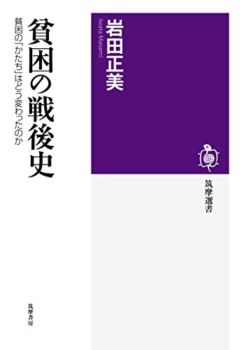 貧困の戦後史 (筑摩選書)