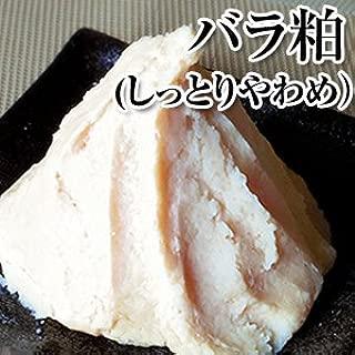 酒粕(バラ粕しっとりやわめ) 10kg