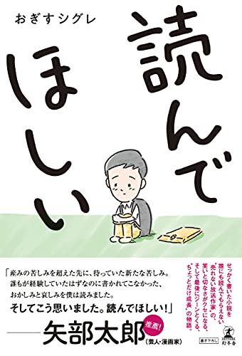 読んでほしい (幻冬舎単行本)