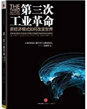 The Third Industrial Revolution: How Lateral Power Is Transforming Energy, the Economy, and the World (Chinese Edition)