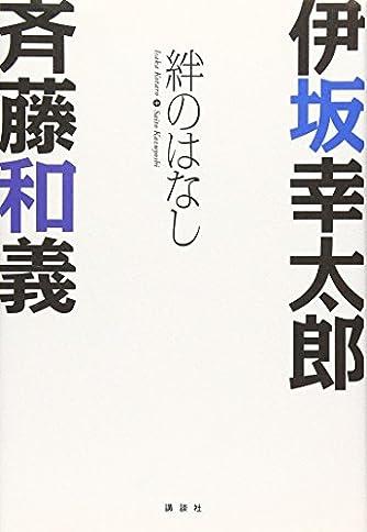 伊坂幸太郎×斉藤和義 絆のはなし