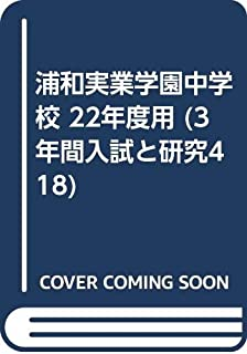 浦和実業学園中学校 22年度用 (3年間入試と研究418)