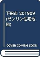 下田市 201909 (ゼンリン住宅地図)