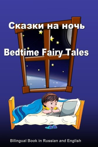 Skazki na noch'. Bedtime Fairy Tales. Bilingual Book in Russian and English: Dual Language Stories (Russian and English Edition) (Russian Edition)