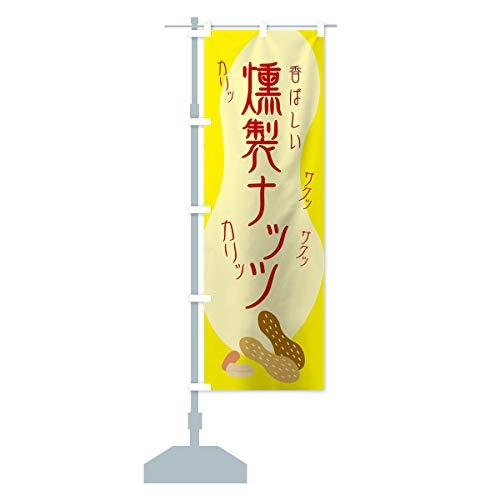 燻製ナッツ のぼり旗(レギュラー60x180cm 左チチ 標準)