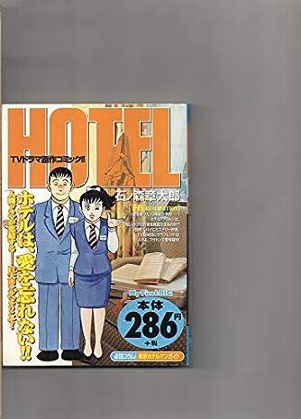 Hotel 予約 (My First Big)