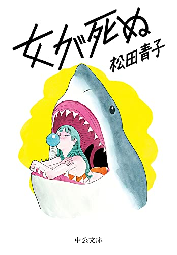 女が死ぬ (中公文庫)