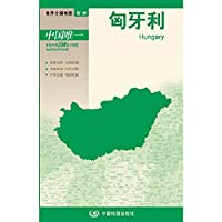 New world of country map Europe: Hungary ( boxed folding version )(Chinese Edition)