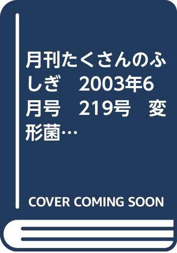 月刊たくさんのふしぎ 2003年6月号 219号 変形菌な人びと (月刊たくさんのふしぎ)