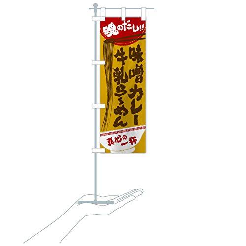 卓上ミニ味噌カレー牛乳らーめん のぼり旗 サイズ選べます(卓上ミニのぼり10x30cm 立て台付き)