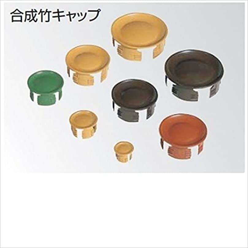 個性とてもクッションタカショー 合成竹垣材料 透明竹キャップ 30径 AGA-C30C 『ガーデニングDIY部材』 #52091600