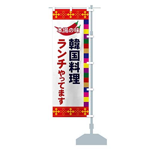 韓国料理 のぼり旗 サイズ選べます(ショート60x150cm 右チチ)