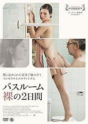 【動画】バスルーム 裸の2日間