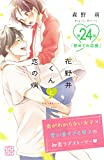 花野井くんと恋の病 プチデザ(24) (デザートコミックス)