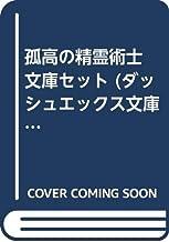 孤高の精霊術士 文庫セット (ダッシュエックス文庫) [マーケットプレイスコミックセット]