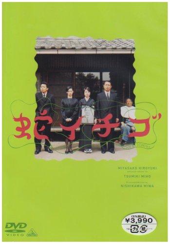 蛇イチゴ [DVD]