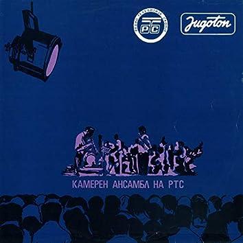 Kameren Ansambl Na Rts: Koncertna Muzika Na Makedonski Avtori