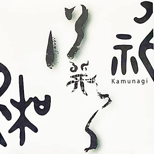 KAMUNAGI