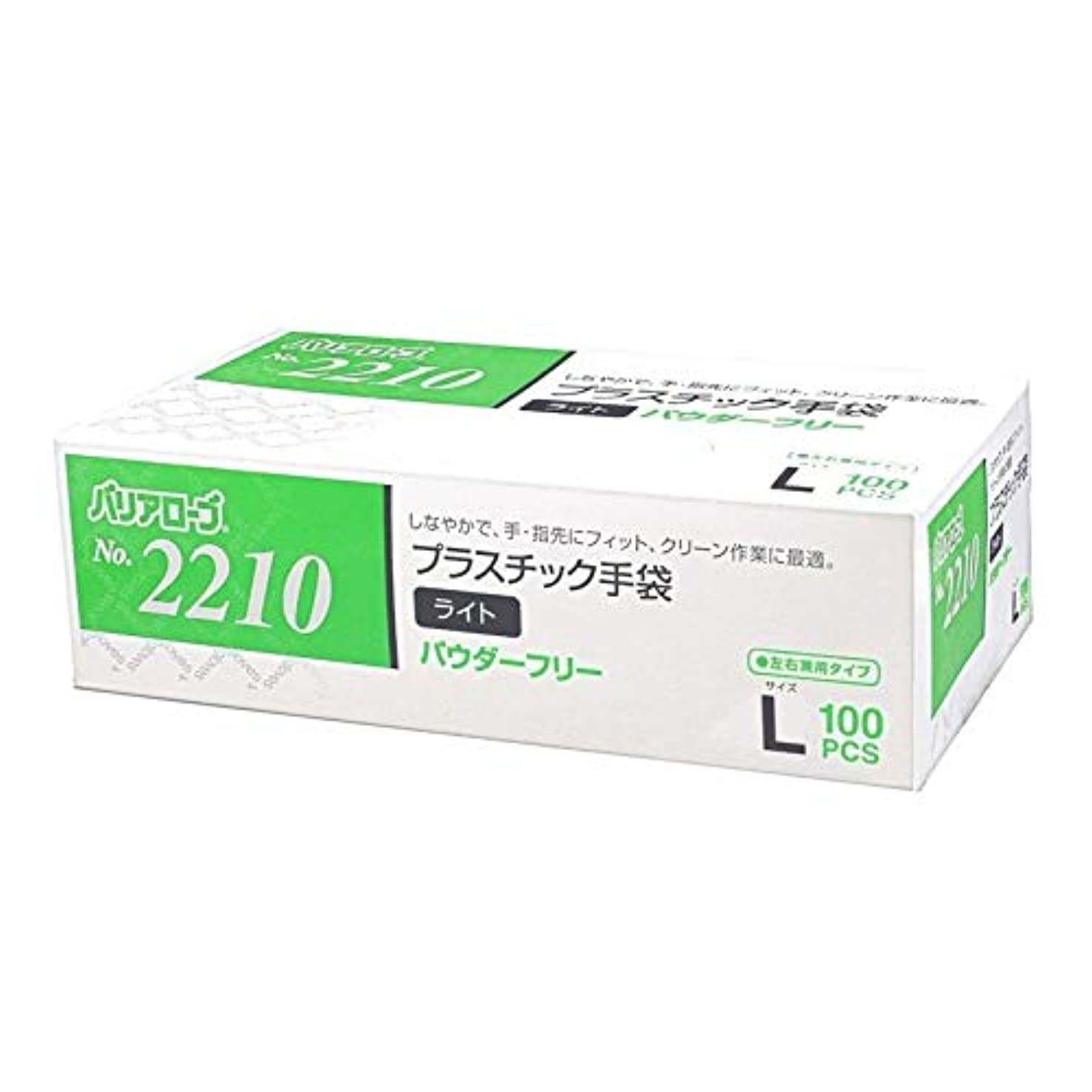 なぞらえる発信雪だるま【ケース販売】 バリアローブ №2210 プラスチック手袋 ライト (パウダーフリー) L 2000枚(100枚×20箱)