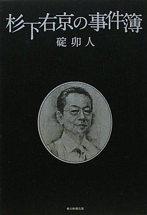 杉下右京の事件簿