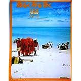 あるくみるきく 〈1977年4月号 No.122〉 特集■与論島 ユンヌの人々