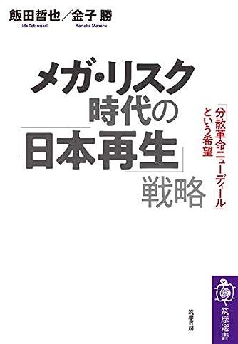 メガ・リスク時代の「日本再生」戦略 ――「分散革命ニューディール」という希望 (筑摩選書)
