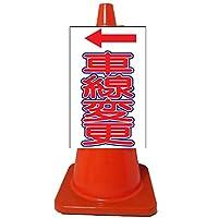白高輝度反射コーンサイン・←車線変更(片面表示)