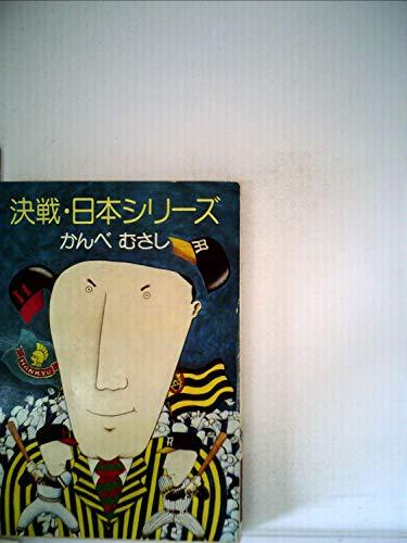 決戦・日本シリーズ (早川文庫 JA79)