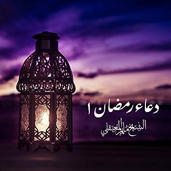 Duaa Ramadhan 1