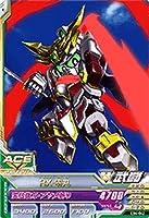 ガンダムトライエイジ EB4-042 RX-零丸 C