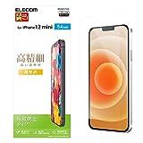 エレコム iPhone 12 mini フィルム 【綺麗な高い透明度】 高光沢 PM-A20AFLFTGHD