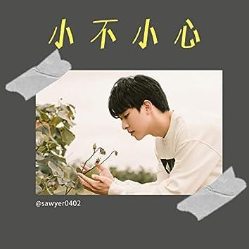 小不小心 - Vidol原創微劇〈愛不愛栗絲〉片尾曲