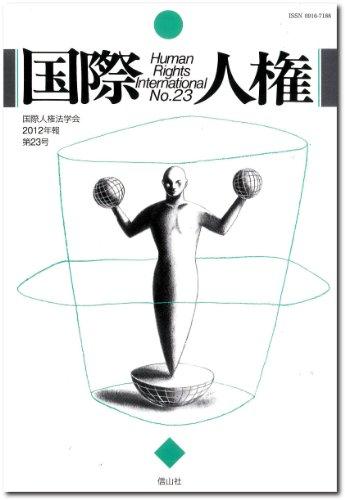 国際人権2012年報 第23号 (学会年報)