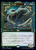 マジックザギャザリング KHM JP 326 星界の大蛇、コーマ (日本語版 神話レア) カルドハイム