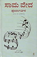 Saama Veda ( 2 Vols )