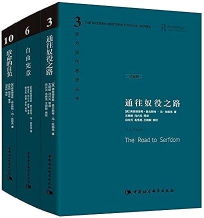 哈耶克经典代表作:通往奴役之路/自由宪章/致命的自负(珍藏精装版全三册)