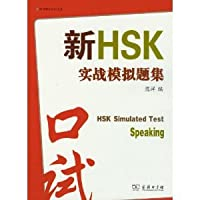 HSK Simulated Test: Speaking