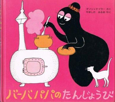 バーバパパのたんじょうび (1977年) (バーバパパ・ミニえほん〈11〉)の詳細を見る