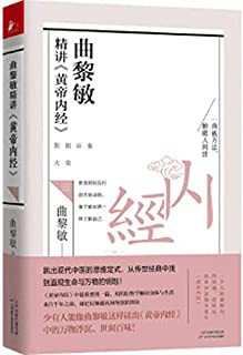 Qu Limin Explains the Yellow Emperor`s Internal Classic (Volume 3 of 3) (Chinese Edition)