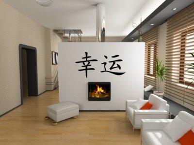 Wandtattoo China chinesische Zeichen für Glück - Wandtatoo Zitate China Wandaufkleber ( 60x30cm)