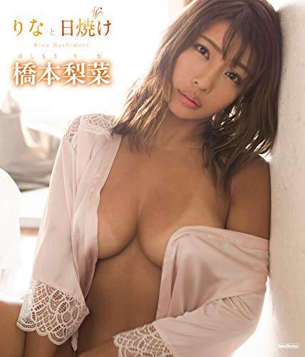橋本梨菜 りなと日焼け [Blu-ray]