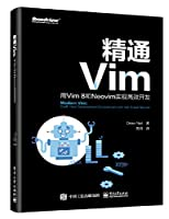 精通Vim:用Vim 8和Neovim实现高效开发(博文视点出品)