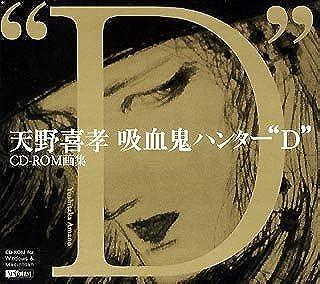 """天野喜孝CD-ROM画集 吸血鬼ハンター""""D"""""""