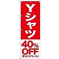 のぼり旗 Yシャツ 40%OFFキャンペーン AKB-403 (三巻縫製 補強済み)
