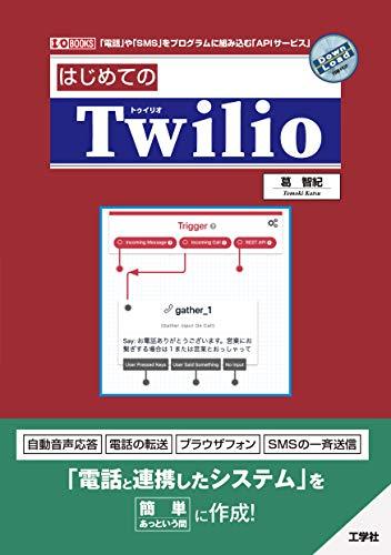 はじめてのTwilio (I/O BOOKS)