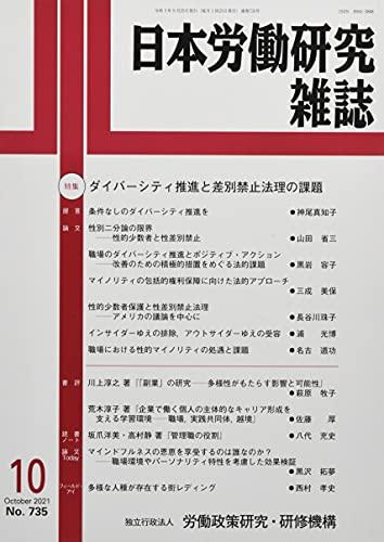 日本労働研究雑誌 2021年 10 月号 [雑誌]